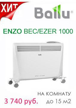 Конвектор Ballu ENZO BEC-EZER-1000