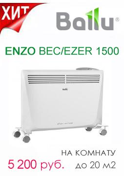 Конвектор Ballu ENZO BEC-EZER-1500